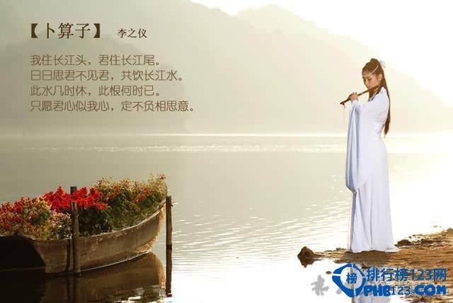 中国古代十大最美的情诗
