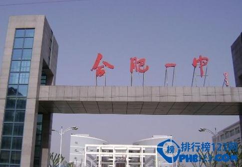 2015安徽顶尖中学排行榜(完整版)