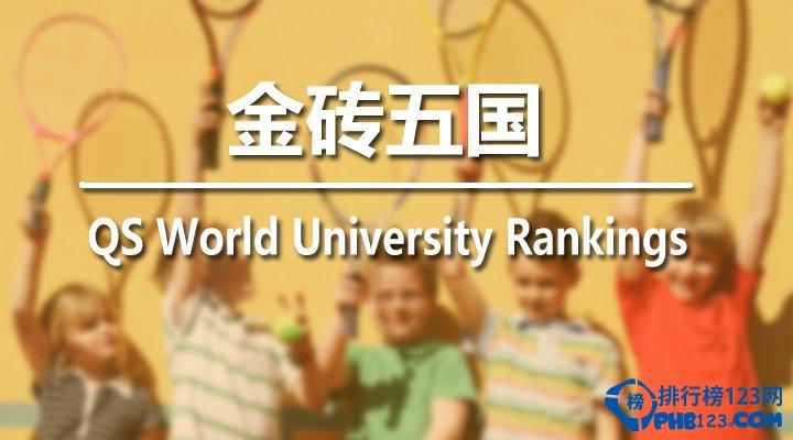 2015年QS金砖五国大学排名前十
