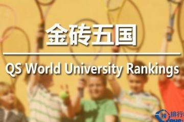 2015年qs金砖五国大学排名