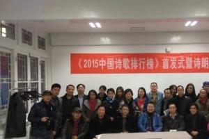 2015中国诗歌排行榜 国内首次制作中国诗歌年度榜单