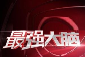 盘点中国历史上十大最强大脑 姜子牙居榜首