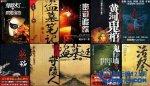 盗墓小说排行榜前十名 中国当代十大盗墓小说推荐