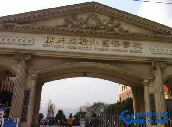 盘点重庆综合排名前十的初中,重庆第一中学排名第一