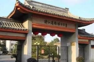 2016浙江重点高中排名 宁波镇海中学排名第一