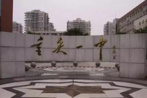 盘点重庆有名的高中排行榜,重庆南开中学依然排名第一