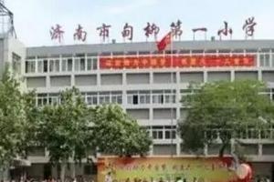 济南实力最强小学排行榜,盘点济南最牛的九所小学