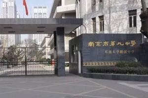 南京最牛十大高中排名!盘点南京十大高中排行榜