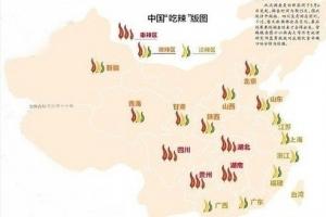 【图】中国各省吃辣能力排行榜 福建垫底