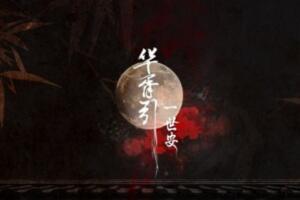 唐七公子的小说排名,三生三世十里桃花【附下载链接】