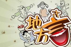 中国十大最难懂方言 海南话位居第一