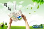2016中国城市阅读排行榜,包头是中国最爱读书的城市