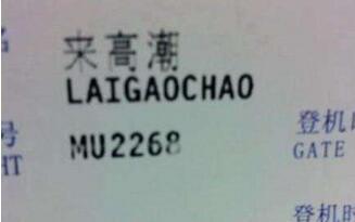 中国最雷人姓名排行榜:任君爽、刚娇(笑到瘫痪)