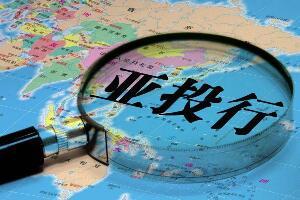 亚投行成员国有哪些,亚投行有多少国家加入(57个国家)