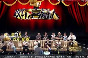 2017年4月10日综艺节目收视率排行榜,欢乐喜剧人收视率占前十中四位