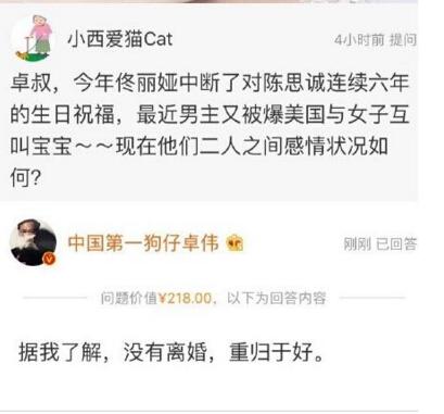 网友提问陈思诚佟丽娅感情状况  卓伟:重归于好