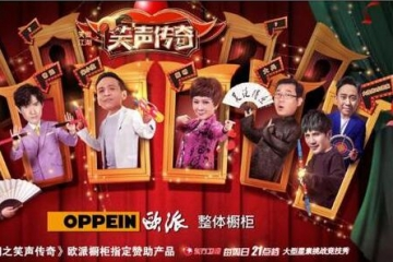 2017年5月21日综艺节目收视率排行榜,笑傲江湖第一花少第九