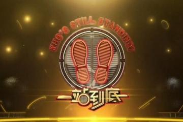2017年5月22日综艺节目收视率排行榜,一站到底第二今日评说第四