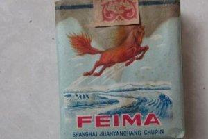 飞马牌香烟1960年价格,上海飞马香烟价格排行榜(1种)