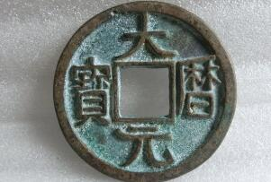大历元宝图片及价格表(稀有)