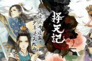 「完结」2017年中国网络小说排行榜半年榜,择天记登顶