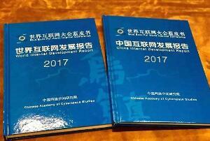 2017世界互联网发展指数发布:美中韩前三,38国上榜