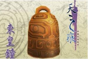 力量最强的上古神器:东皇钟(是天界之门可吞天灭地)