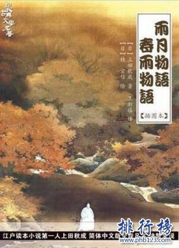 日本最好的妖怪小说排行榜 日本鬼怪类小说推荐