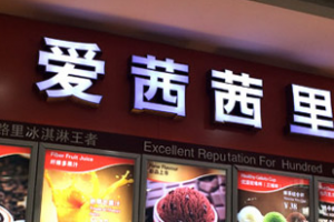 冰淇淋加盟店哪家好?十大冰淇淋加盟店排行榜