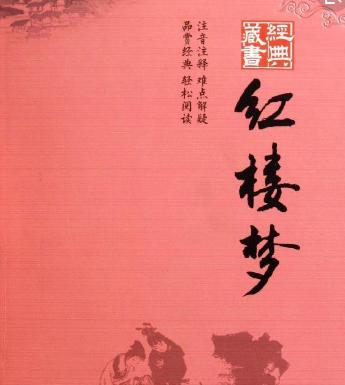 中国四大名著:中国四大名著是什么
