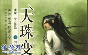 十大经典完本玄幻小说:《天珠变》排在最后
