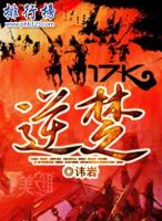 十大秦末历史争霸小说:最经典的能够媲美《三国演义》