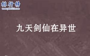 网文四大邪书:毁三观的无节操神器(慎入)