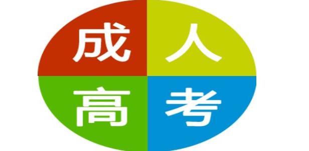 北京自考哪个学校好?北京自考机构排名推荐