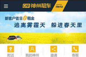 有哪些好用靠谱的租车APP?租车app排行榜