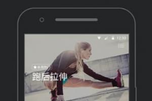女生健身软件哪个好?适合女生的健身软件(10款)