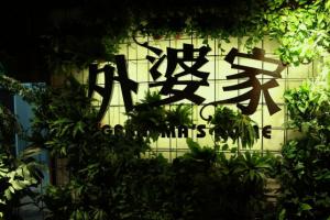 杭州好吃的餐厅有哪些?杭州有名十大餐厅排名