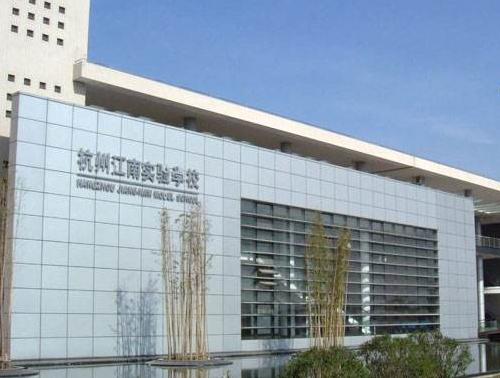 杭州有哪些知名初中?杭州公办初中排名2018
