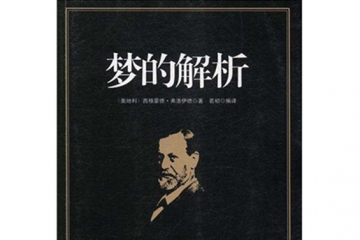 心理学十大著名书籍,带你真正了解心理学
