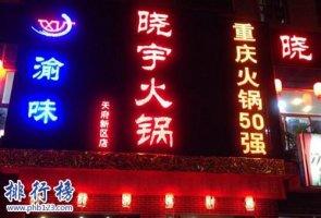 刷爆朋友圈的深圳十大网红餐厅,都去过算你厉害