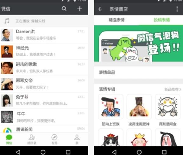 盘点中国十大社交app