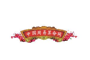 算命最准的免费网站排行榜第七:中国周易算命网