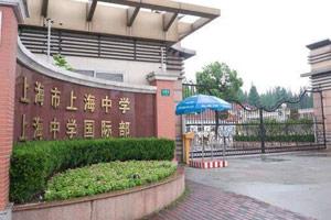 上海市初中学校排名2014