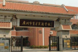 2014广州初中学校排名