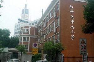 天津和平区小学排名2014