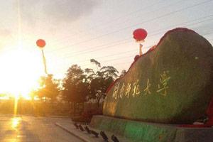 漳州大学大全 2014福建漳州高校排行榜