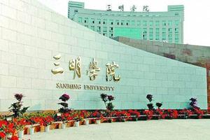 三明大学大全 2014福建三明高校排行榜