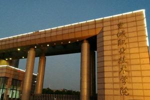宣城大学大全 2014安徽宣城高校排行榜