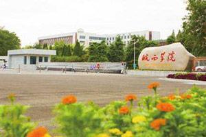 六安大学大全 2014安徽六安高校排行榜