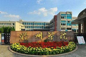 滁州大学大全 2014安徽滁州高校排行榜
